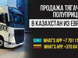 Компания в Европе окажет услугу покупки грузовой и спец техники в Еропе - photo 2