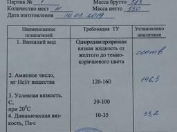 Отвердители- пластификаторы марок Л-18, Л-19, Л-20