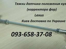 8940630140 Тяжка датчика положения кузова Lexus GS