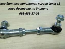 Link Rear Height control sensor Lexus, Honda, Acura, Subaru